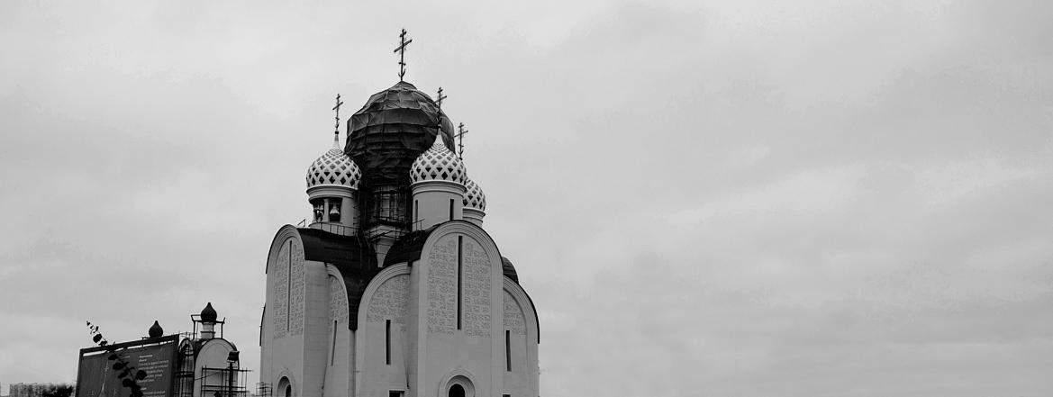 Никольский храм в Павшинской пойме